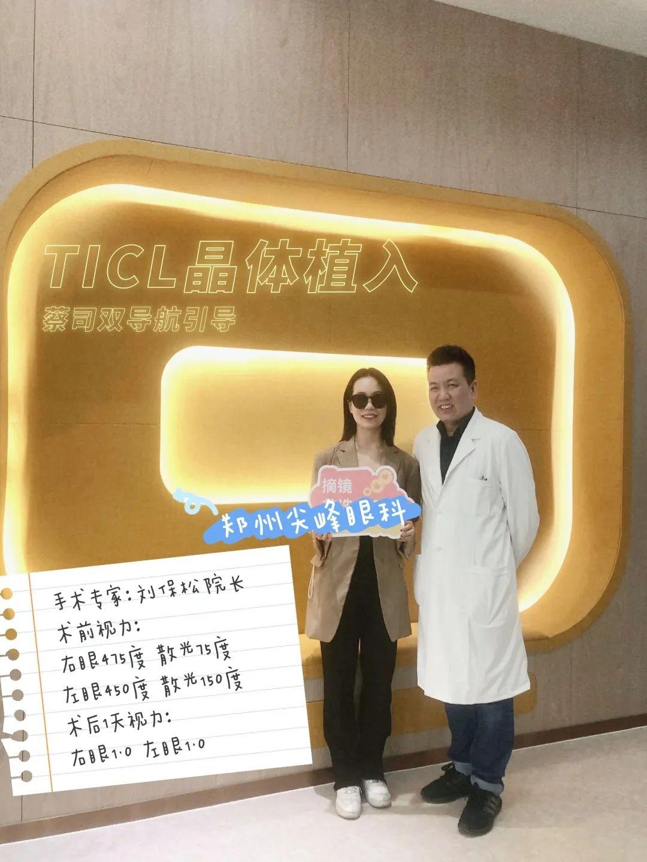角膜太薄做不了近视手术?郑州尖峰眼科ICL晶体植入帮我找回清晰的快乐